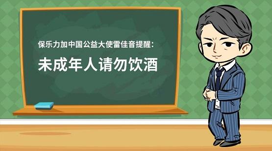 """公益大使雷佳音化身""""雷老师"""" 为青春保驾护航"""