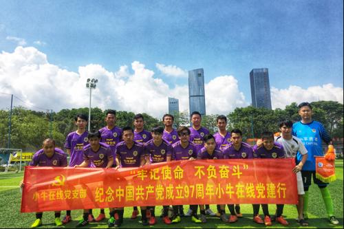 小牛在线代表行业党委出征深圳市社会组织足球联赛