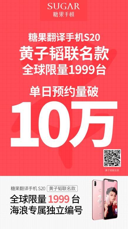 是什么让潮人们集体抢购?黄子韬X糖果S20联名手机预约火爆