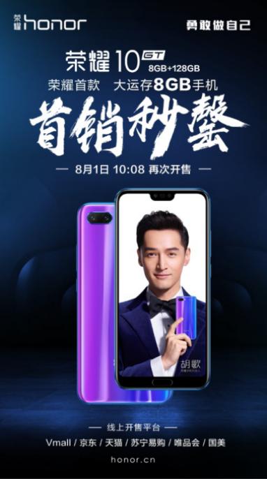 荣耀10GT 8+128GB首销秒磬,8月1日再开售
