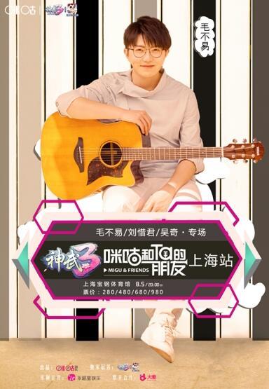 毛不易8月5日上海开唱 粉丝上演花式告白