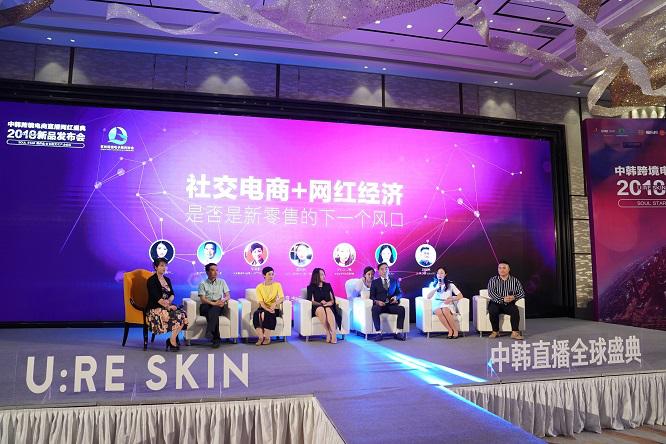 云集出席中韩跨境电商直播网红全球盛典