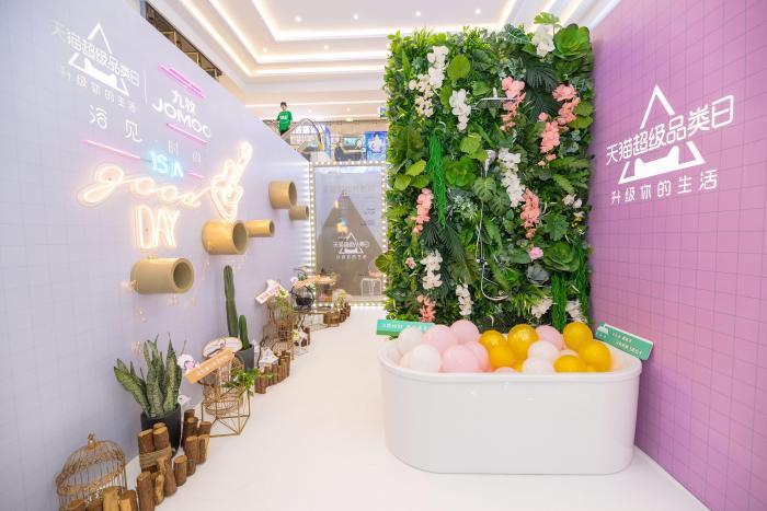 SPA级沐浴新体验,天猫超级品类日引领花洒品类消费升级