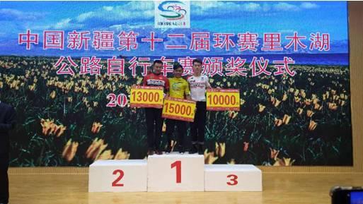 中国新疆第十二届环赛里木湖公路自行车赛完美收官