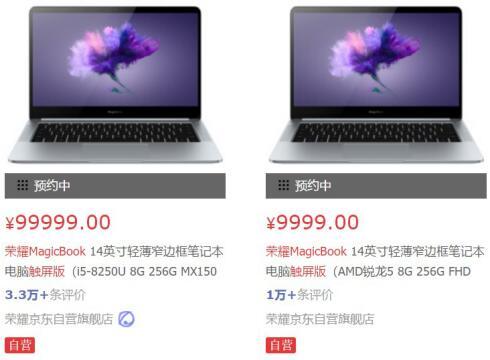 性价比屠夫荣耀MagicBook将再发触屏版,今日京东开启预约