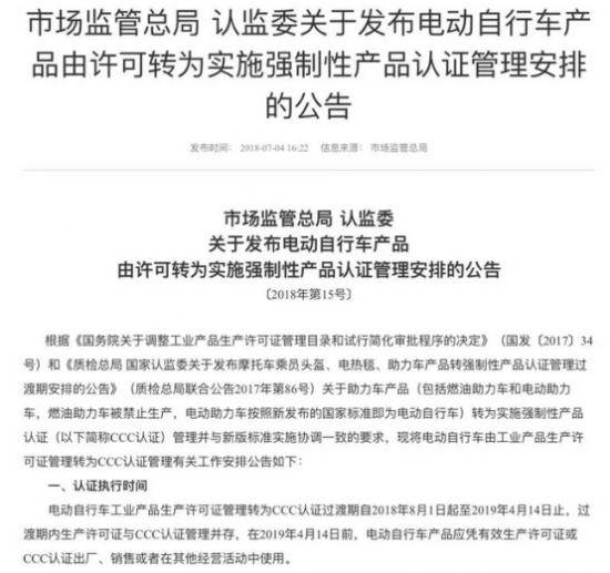 电动车业强制3C认证,中国电动车品牌淘汰加剧