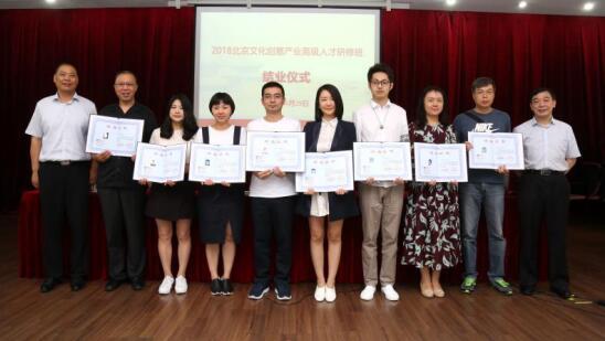 2018北京文化创意产业高级人才研修班圆满结束