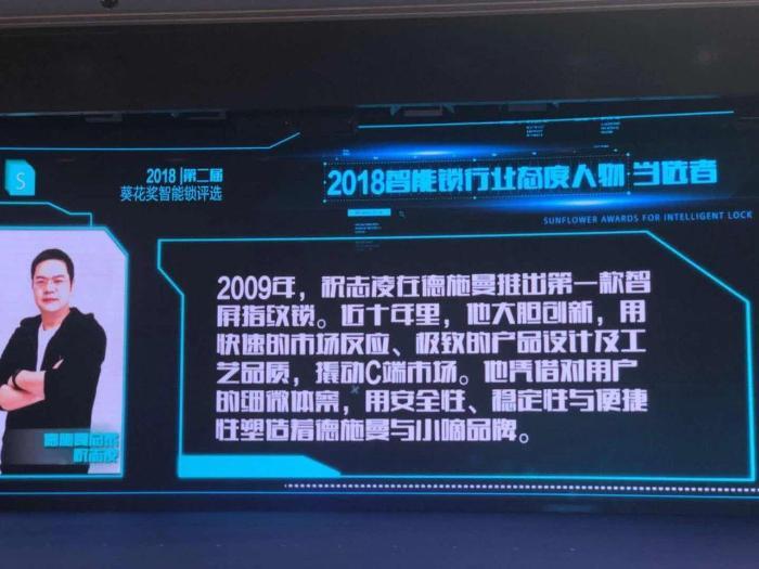 """智能锁行业年度评选""""葵花奖""""出炉 德施曼斩获三项大奖"""