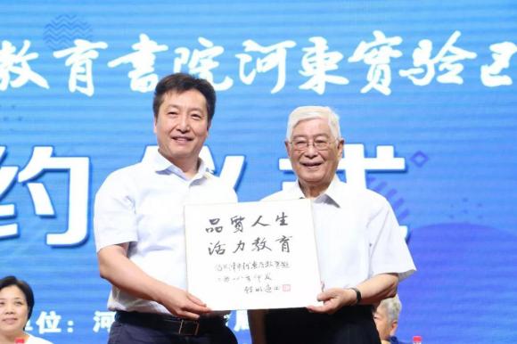 北京明远教育书院河东实验区签约仪式圆满举行
