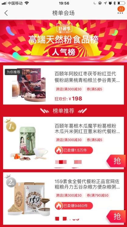 天猫狂暑季大促百颐年代餐粉再次荣等高端天然粉食品榜第一名