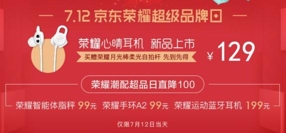 潮配产品优惠超出想象,712荣耀京东超级品牌日即将开启