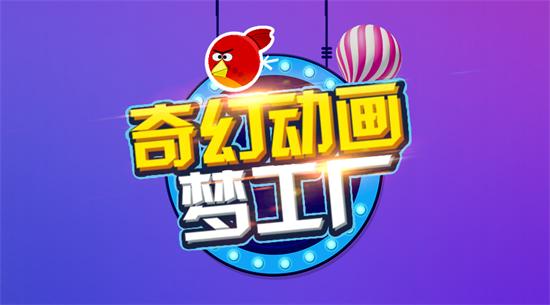 """贝乐学科英语""""奇幻动画梦工厂""""燃爆暑期!"""