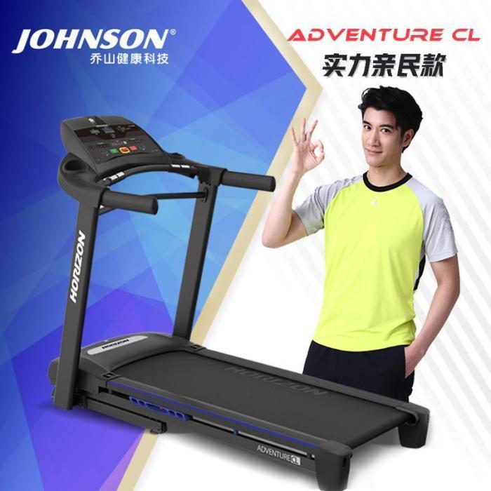 """乔山跑步机夏日大放""""价"""" 就在天猫狂暑季!"""