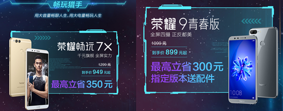 712荣耀京东超级品牌日:3分18秒销售额破亿!限时优惠仅此一天