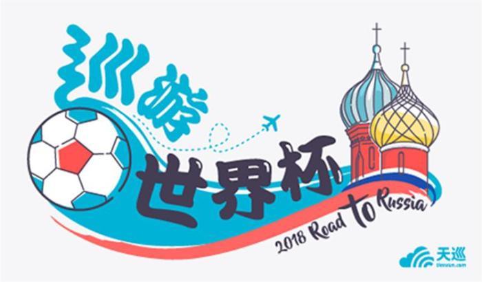 天巡Skyscanner:决赛在即,来俄罗斯C位观看最燃世界杯决赛