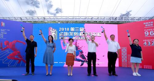 2018第三届深圳(龙岗)楼宇马拉松飞奔!向上!