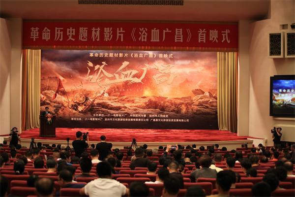 品味铁血柔情 追忆英雄豪迈 讴歌坚定信念 革命历史题材影片《浴血广昌》首映式在京举行