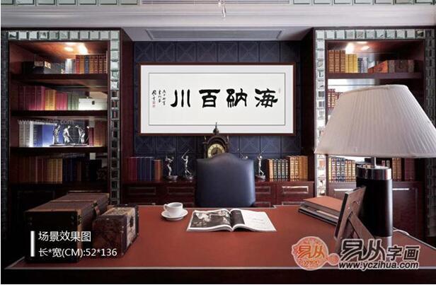 事业就有多大 刘炳森弟子于国光先生的这幅隶书书法作品《海纳百川》