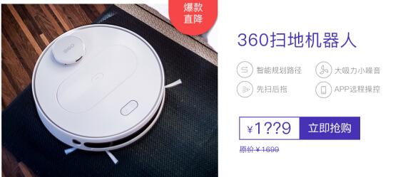 360、荣耀、搜狗多品牌汇集 京东智能超级品类日火热开启