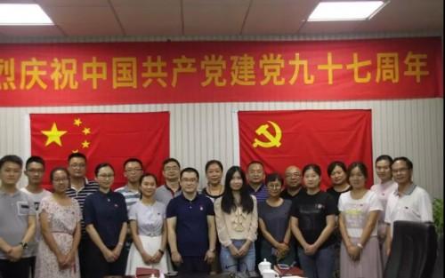 环能科技召开庆祝建党97周年大会