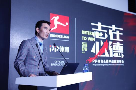 PP体育曾钢:借助PP体育和德甲联盟全方位合作助力中国足球发展