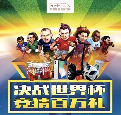 丽博决战世界杯:玩转竞猜活动过足猜球瘾