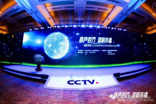 放声世界激情传播CCTV2018俄罗斯世界杯案例分享会在京举行
