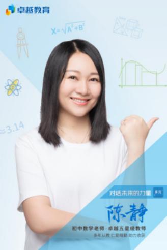 卓越教育初中数学老师陈静:构建多元学习的环境