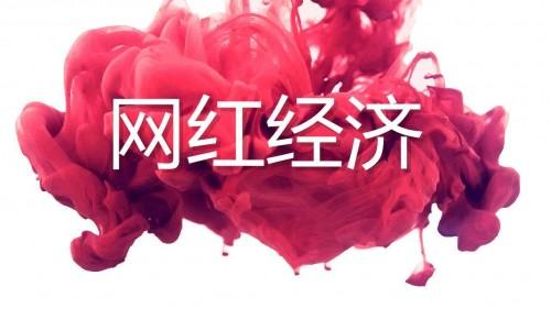 """网店运营搞网红直播?网店转让平台利易达提醒,学会这些,你也可以""""一夜赚杭州一套房"""""""