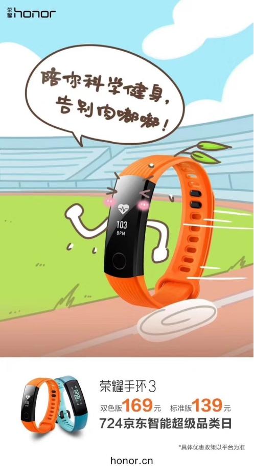 京东智能超级品类日来袭,荣耀手环3售价仅139元起