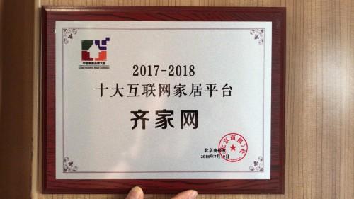 """齐家网再荣""""2017-2018中国家居十大品牌"""""""