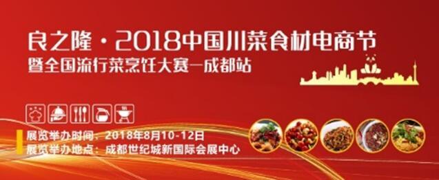 2000家知名品牌,20000专业买家,川菜节喊下单!