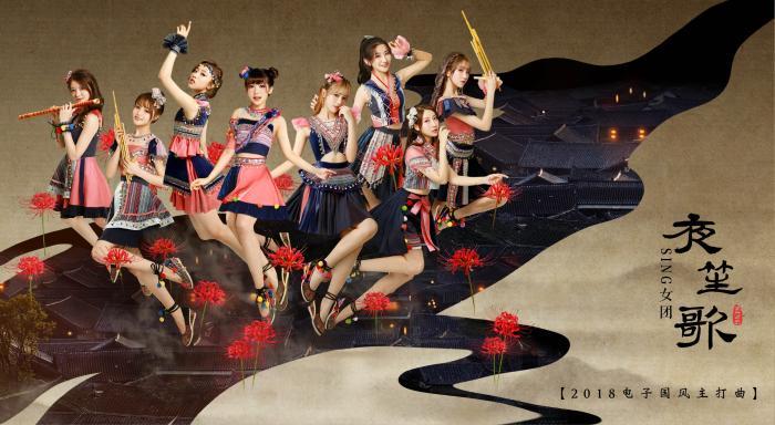 SING女团《夜笙歌》好评如潮 开拓国风音乐新领域