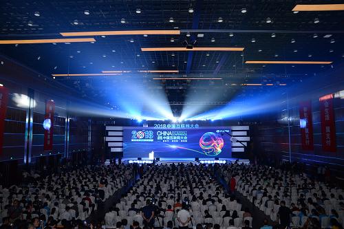 中国互联网大会圆满落幕 263企业直播全程为大会保驾护航