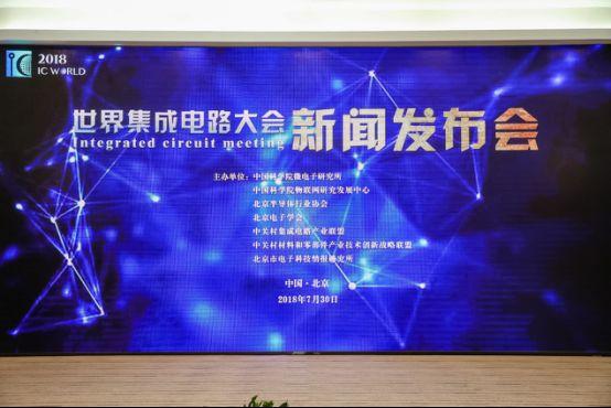 7月30日上午,2018世界集成电路大会在京启动。记者从新闻发布会上获悉,大会将以技术创新引领,产业链协同发展为主题,于10月22日到24日在北京亦创国际会展中心举行,届时将举办近20场学术会议和包含11大专业特展的博览会。
