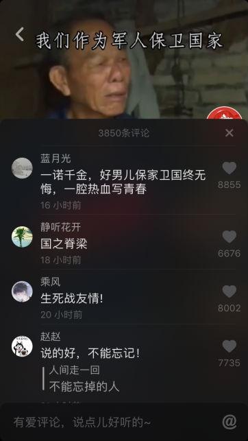 英雄老兵抖音看哭无数网友:我们不怕死亡,我们怕被遗忘