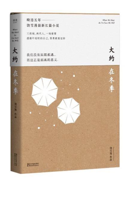 知名作家饶雪漫携手咪咕阅读,新书《大约在冬季》独家发布