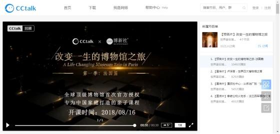 """沪江CCtalk联手五大法国博物馆 首次打造线上""""博物馆之旅"""""""