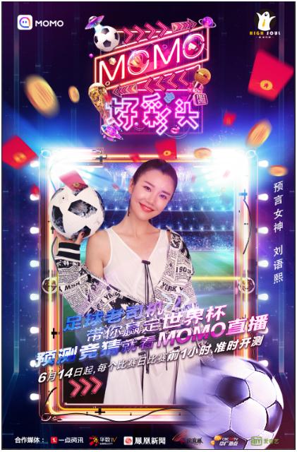 刘语熙将亮相《MOMO好彩头》预测世界杯季军,你的翻盘机会来了