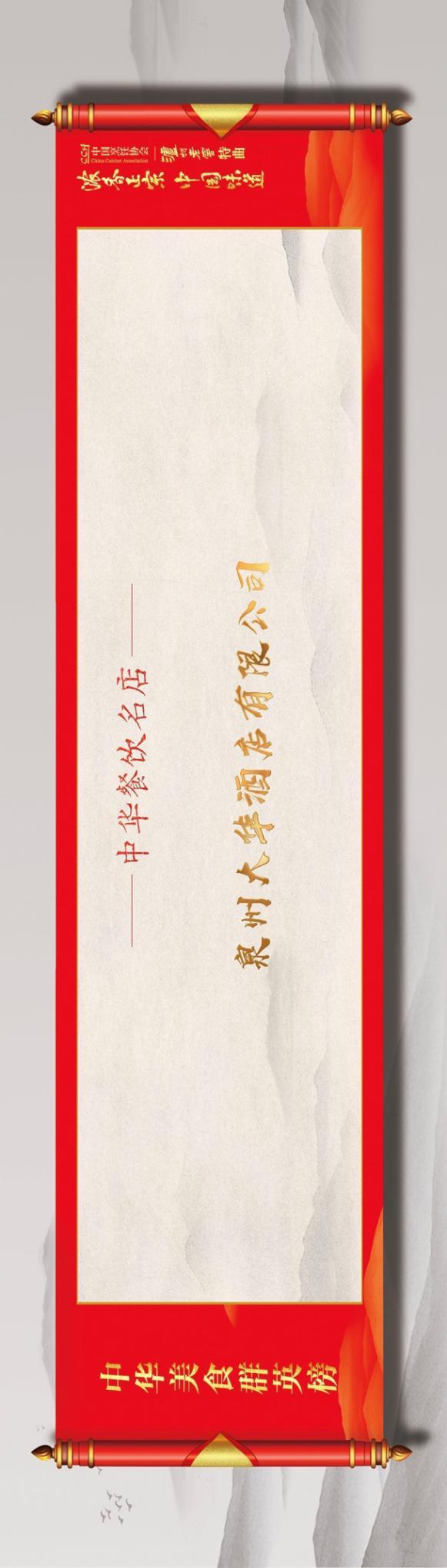 溯源中华饮食文化,泸州老窖特曲寻宗闽菜,弘扬中国味道