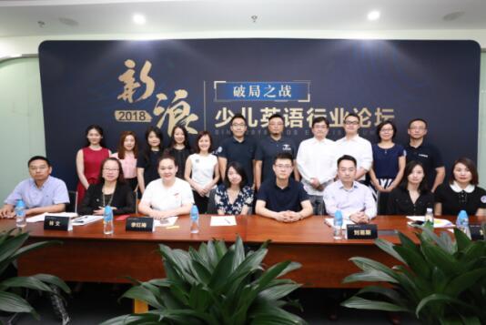 精中教育受邀出席新浪2018中国教育行业论坛