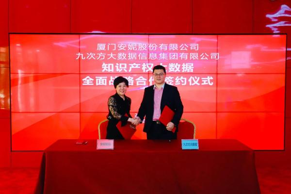 安妮股份签署战略合作协议 建立完备知识产权大数据服务体系