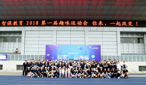 智课教育2018趣味运动会在京举办:你来,一起改变