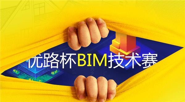 紧急通知 首届优路杯BIM技术大赛报名延期截止至7月31日