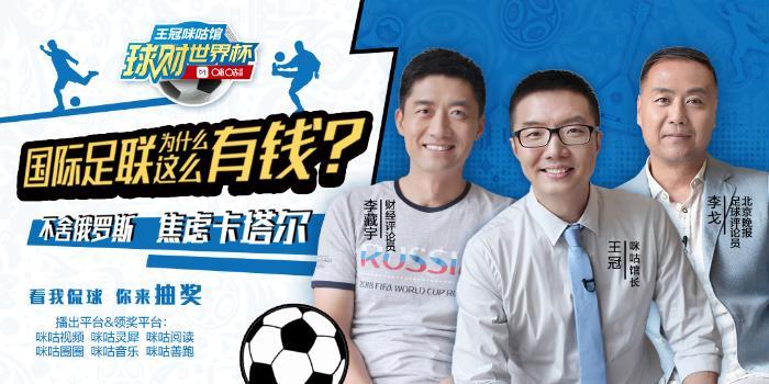 《王冠咪咕馆-球财世界杯》文坛世界杯,看咪咕阅读如何推动全民阅读