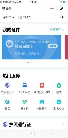 """广东""""数字政府""""引热议  互联网科技助力数字政府"""