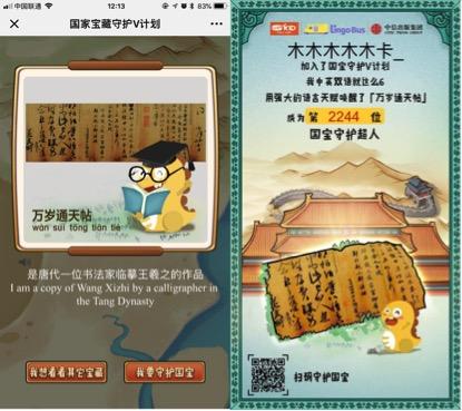 """继故宫后VIPKID再次联手中信《国家宝藏》图书,全球掀起""""中华文化热"""""""