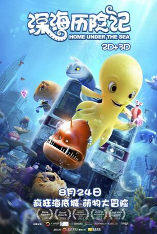 8 月24 日,备受期待的3d 动画电影《深海历险记》就要上映了,文创