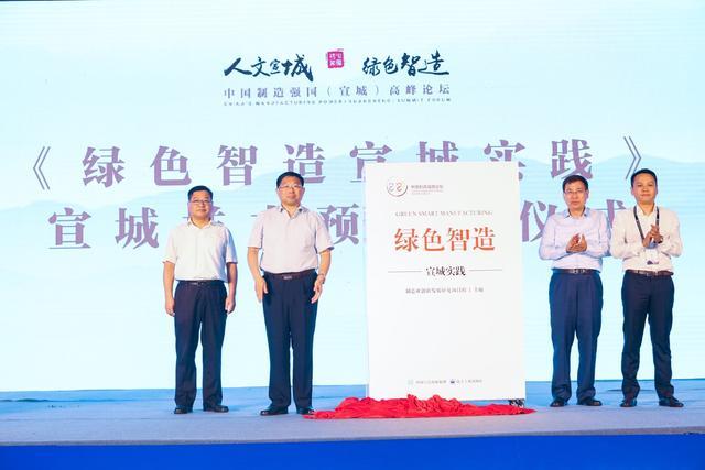 人文宣城 绿色智造——中国制造强国(宣城)高峰论坛在宣城成功举办