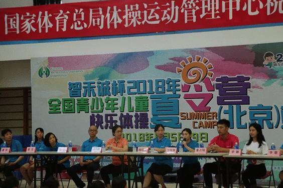 智禾诚杯2018年全国青少年儿童快乐体操 夏令营(北京)开营